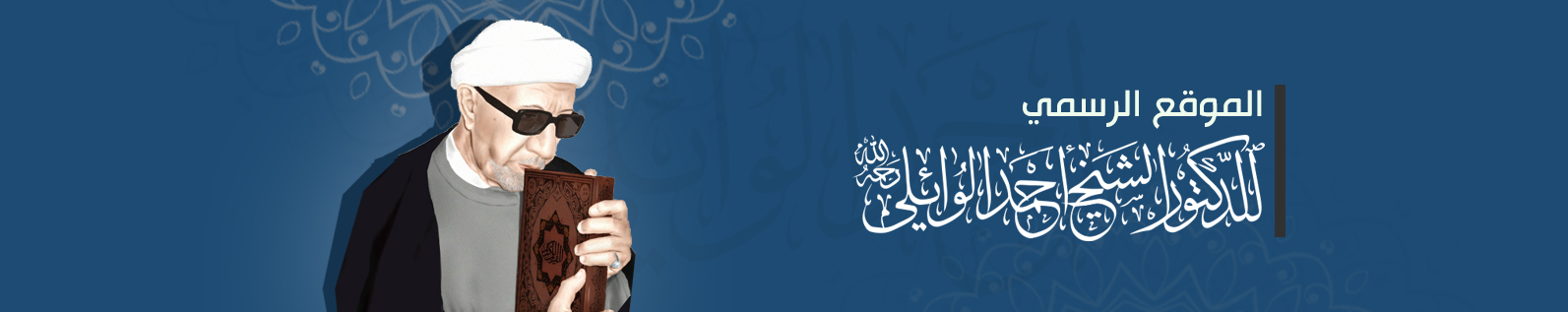 الموقع الرسمي للشيخ الوائلي